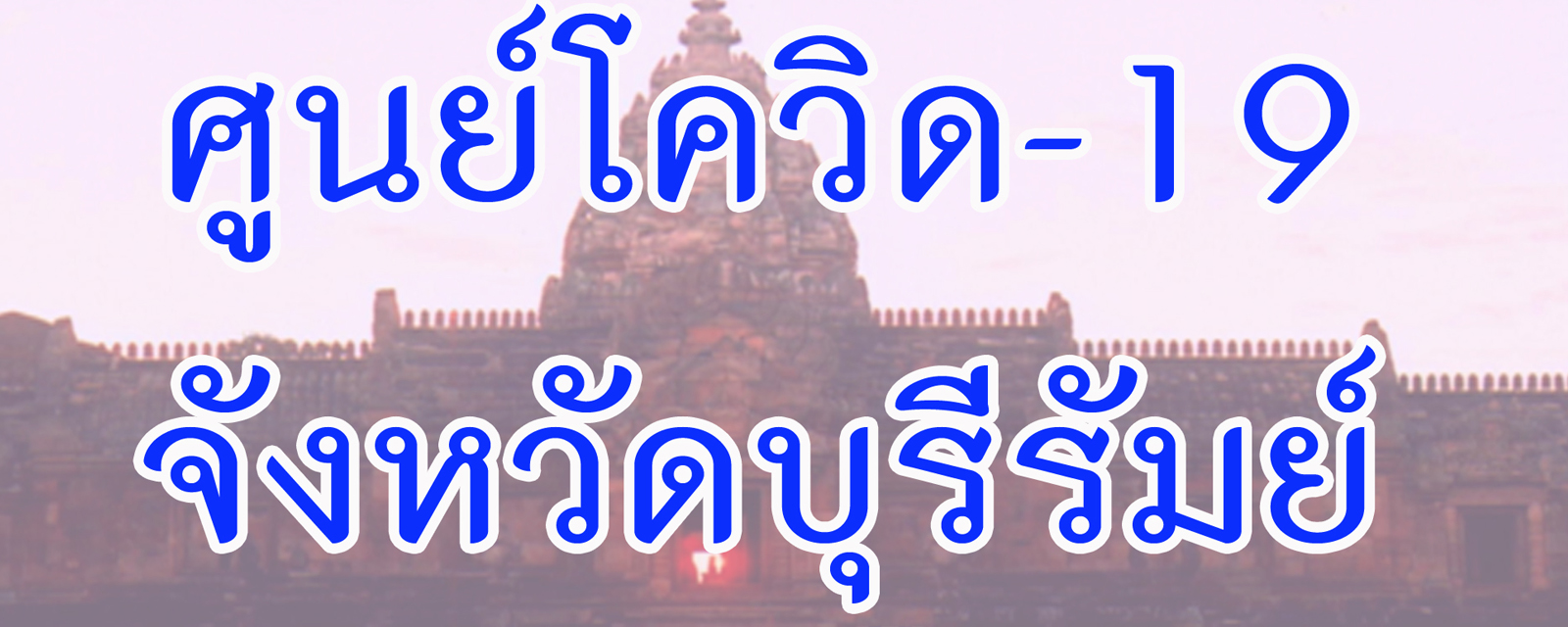 http://www.buriram.go.th/covid-19
